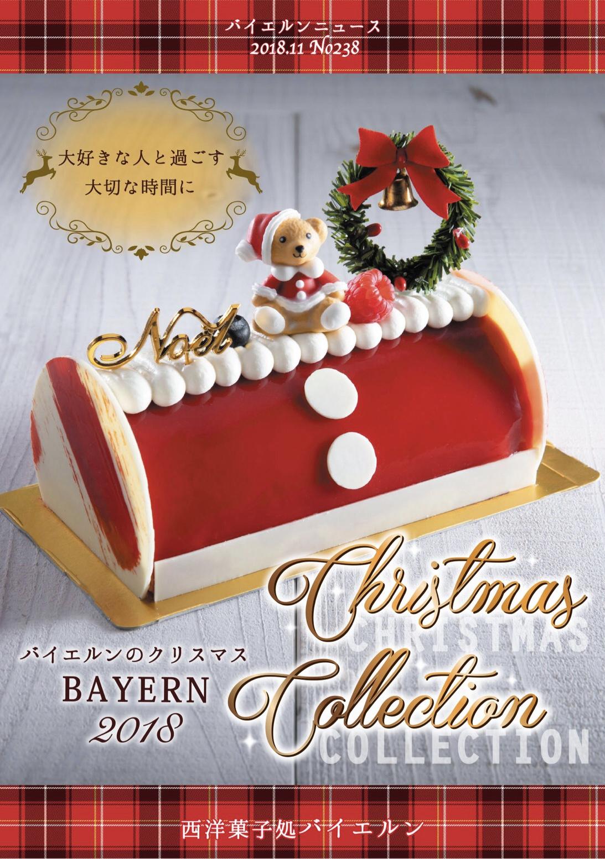 バイエルンのクリスマス2018