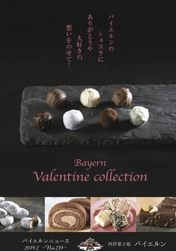 バイエルンのバレンタインコレクション2019