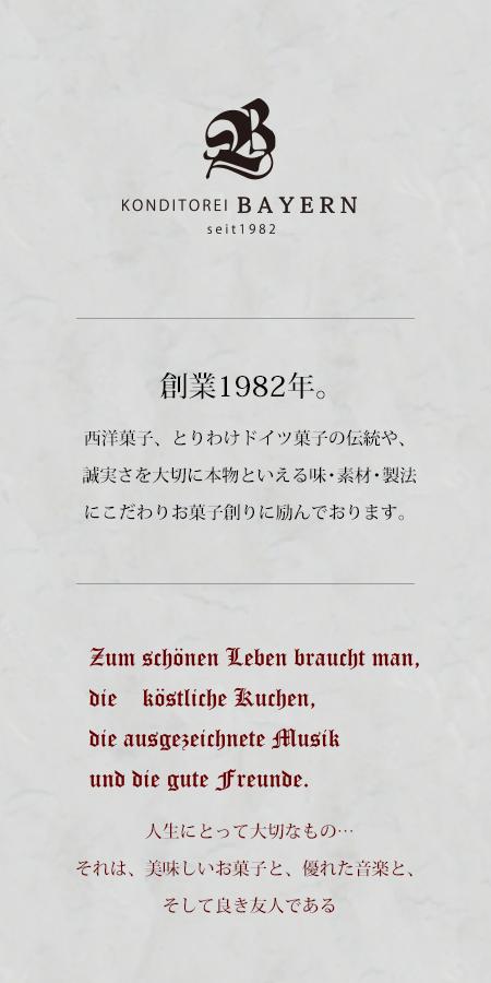西洋菓子処バイエルン 創業1982年