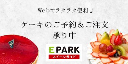 EPARKでのケーキのご予約&ご注文はこちら