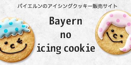 バイエルンのアイシングクッキー販売サイト