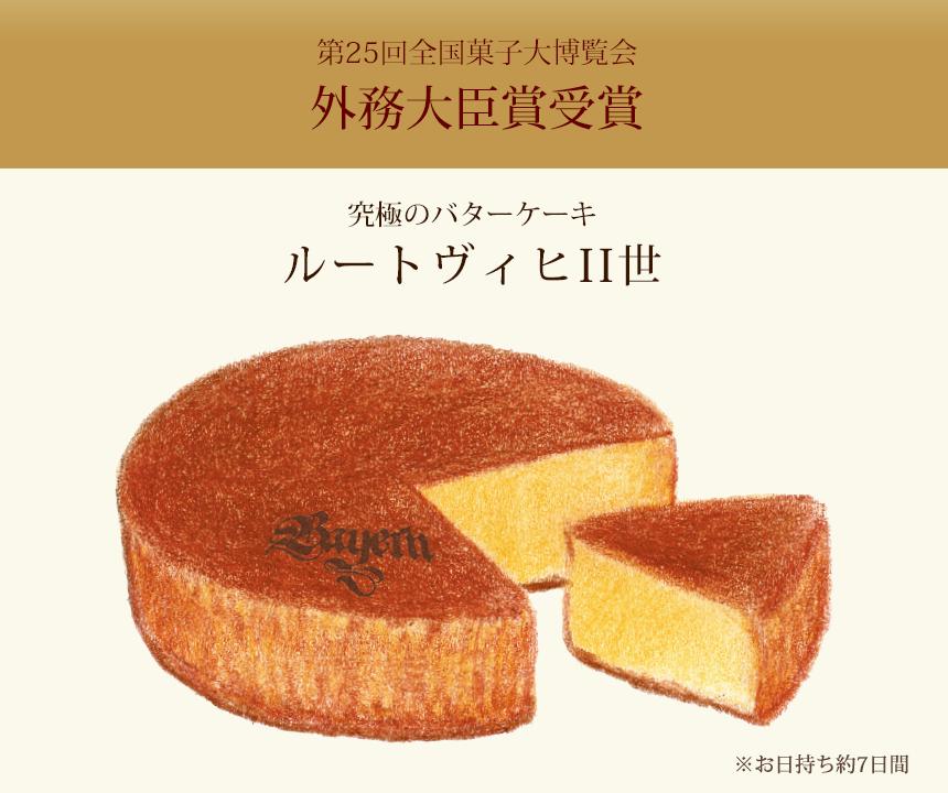 広島浪漫バターケーキルートヴィヒII世